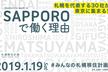 #みんなの札幌移住計画4