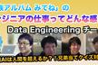 みてねのエンジニアの仕事ってどんな感じ?(Data Engineeringチーム編)