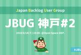 JBUG (神戸#2) -プロジェクト管理について学ぼう-