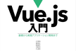 [秋葉原] Vue.js入門 輪読会 9章 10章 中規模・大規模向けアプリケーション開発(最終回)