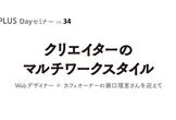 FONTPLUS DAYセミナー Vol. 34 クリエイターのマルチワークスタイル