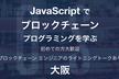 JavaScriptでブロックチェーンを学ぶ!大阪