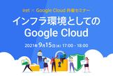 iret × Google Cloud 共催セミナー #1