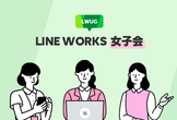 【LINE WORKS 女子会】女性が活躍するコミュニティでの活用のヒント!