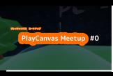 PlayCanvas Meetup #0