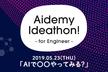 5月Aidemy Ideathon! -AIで〇〇やってみる?- (開発職編)