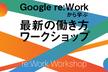 【OKRの次はマネージャー】Google re:Workから学ぶ最新の働き方Workshop #8