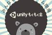 第五十回 Unityもくもく会