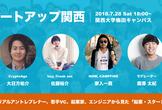 7/28(土)18:00-【関西最大級の学生Meetup】起業・スタートアップの始め方