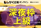 ゲスト来ます!【しかく広場 深夜枠★上級】8月28日 23:00~ オンライン授業