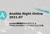 Ansible Night Online 2021.07
