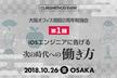 【10/26(金) 大阪】第2弾クラスメソッドのモバイル開発を知る!第1回〜iOS編