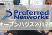 Preferred Networks オープンハウス2017春
