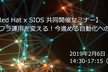 【Nissho x Red Hat x SIOS 】今進める自動化への取り組み