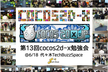 ※※※中止※※※6/18【#TechBuzz】cocos2d-x勉強会#13