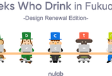 Geeks Who Drink in Fukuoka-Design Renewal Edition-