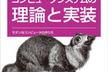 コンピュータシステムの理論と実装 読書会(3) 休日編