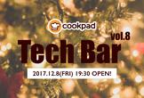 Cookpad TechBar #8 〜新卒エンジニア仕事紹介〜