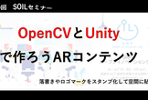 SOIL水曜セミナー: OpenCVとUnityで作ろうARコンテンツ