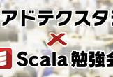 アドテクスタジオ×Scala 勉強会