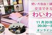 平日夜開催!気軽に交流できるもくもく会【わいわい会】11月20日(金)@オンライン
