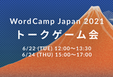 WordCamp Japan 2021 トークゲーム会(6/24)