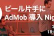 Google AdMob Japan Meetup #2 - ビール片手にAdMob導入ナイト