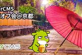 第2回 baserCMSユーザーズオフ会@京都