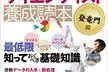 統計・マーケ・機械学習 Meetup! #3