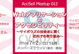 AccSell Meetup 012