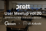 Prott User Meetup Vol.20