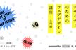 グラフィックデザイナーのためのWebデザイン講座 -入門編-【@西新宿】
