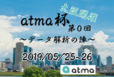atmaCup ~データ解析の陣~ 第0回 @大阪 賞金あり!