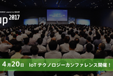 「if-up2017」IoT Technology Conference
