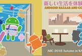 Android Bazaar and Conference 2018 in KAWASAKI