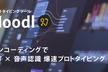 ノンコーディングで IoT × 音声認識 爆速プロトタイピング@マイクロソフト品川本社