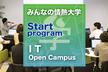 @名古屋:【求職者向け】電子工作で触れる『組込開発入門講座』
