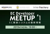 EC Developer Meetup#1 EC関連システムの最新情報