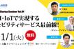 【無料・IoTスタートアップセミナー】AI・IoTで実現するモビリティサービス最前線【11/1開催】