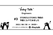 """hey Talk"" Engineers STORESとSTORES 予約の「今夜くらべてみました」"