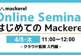 【定期開催】はじめての Mackerel 〜クラウド監視 入門編