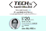【TECH×GAME COLLEGE#16】ゲームに学ぶUXデザイン