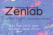 Zenlab(Zendeskユーザー勉強会)「Career Success Night」