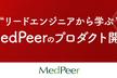 リードエンジニアから学ぶMedPeerのプロダクト開発