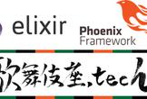 Elixir 勉強会 tokyo.ex#7 × 歌舞伎座.tech#13
