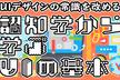 単体02【名古屋1月開催】UIデザインの常識を改める「認知学から学ぶUIの基本」