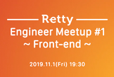 Retty Engineer Meetup#1 〜 Front-end 〜