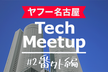 ヤフー名古屋 Tech Meetup #2 番外編