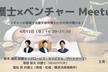 弁護士×ベンチャー Meetup #01