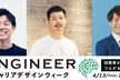 【無料】LayerX・atama plus・RevComm、エンジニア採用の裏側【#ECDW】